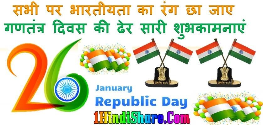 Republic Day image