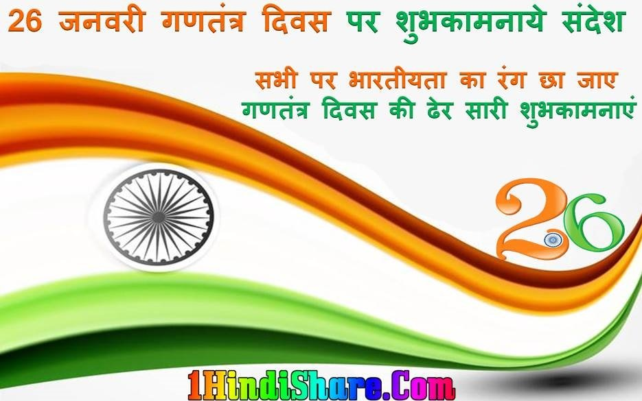 26 January Republic Day wishes images download