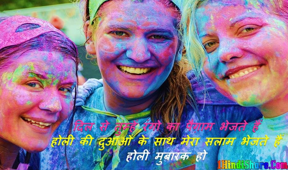 Best Happy Holi status