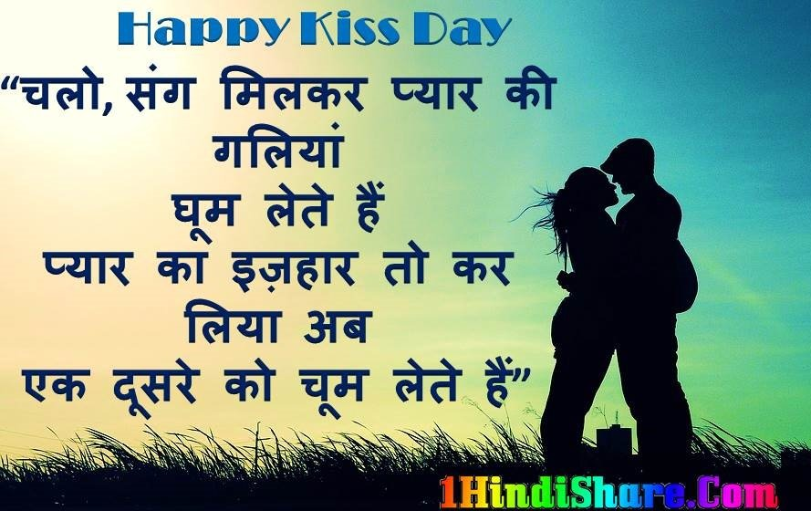 Kiss Day Shayari images