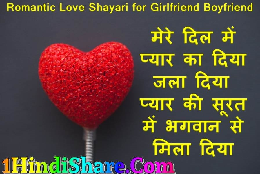 Romantic Love Shayari images