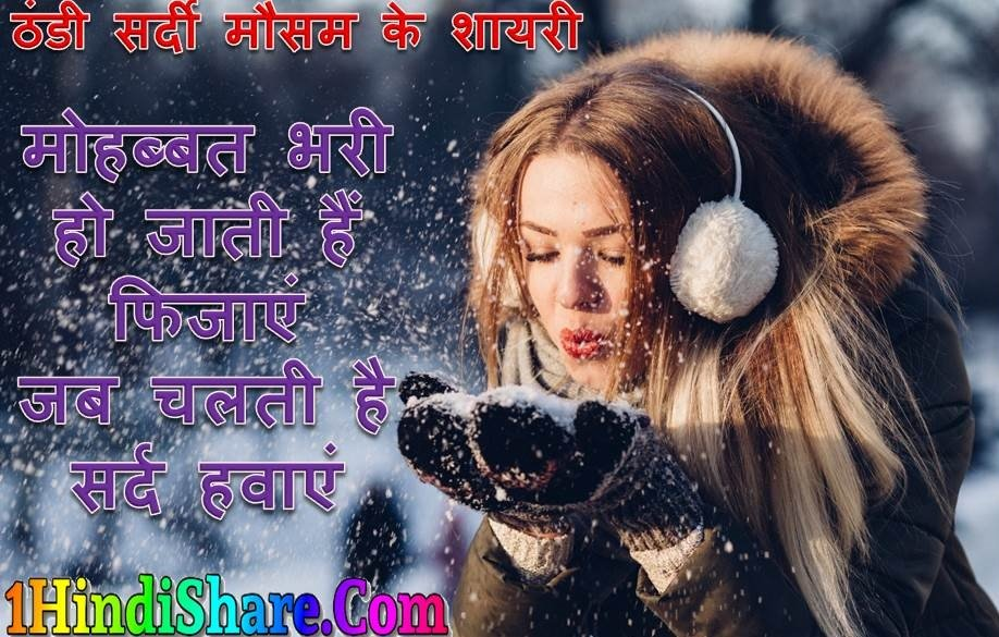Romantic Winter Shayari Image