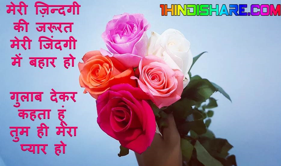 Rose Day Romantic Wishes