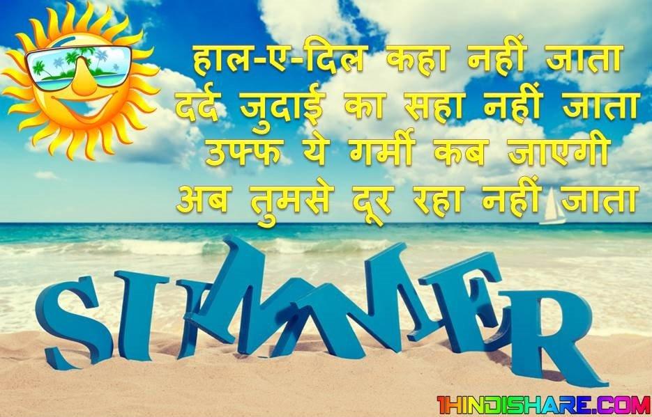 Summer Shayari Garmi Shayari image