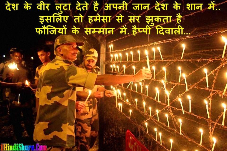 Army Diwali Wishes status