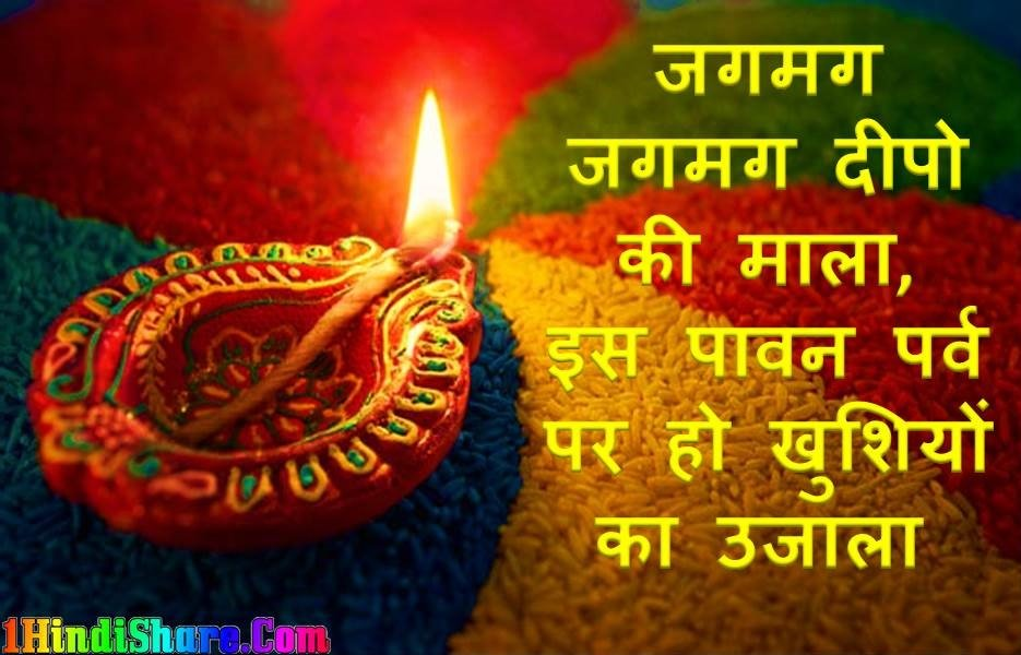 Diwali Slogan