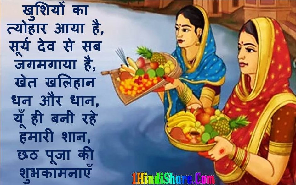 Happy Chhath Puja Status