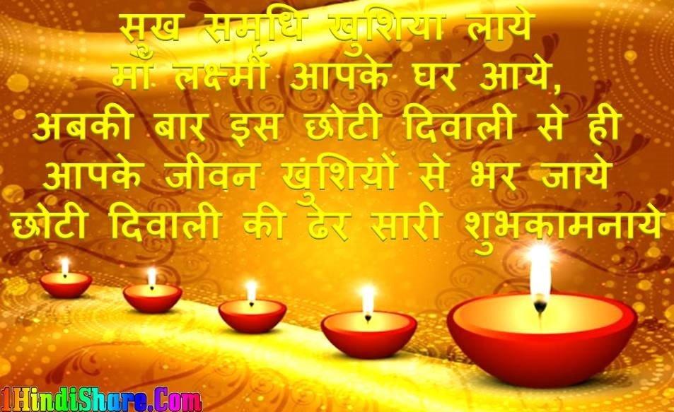 Happy Chhoti Diwali
