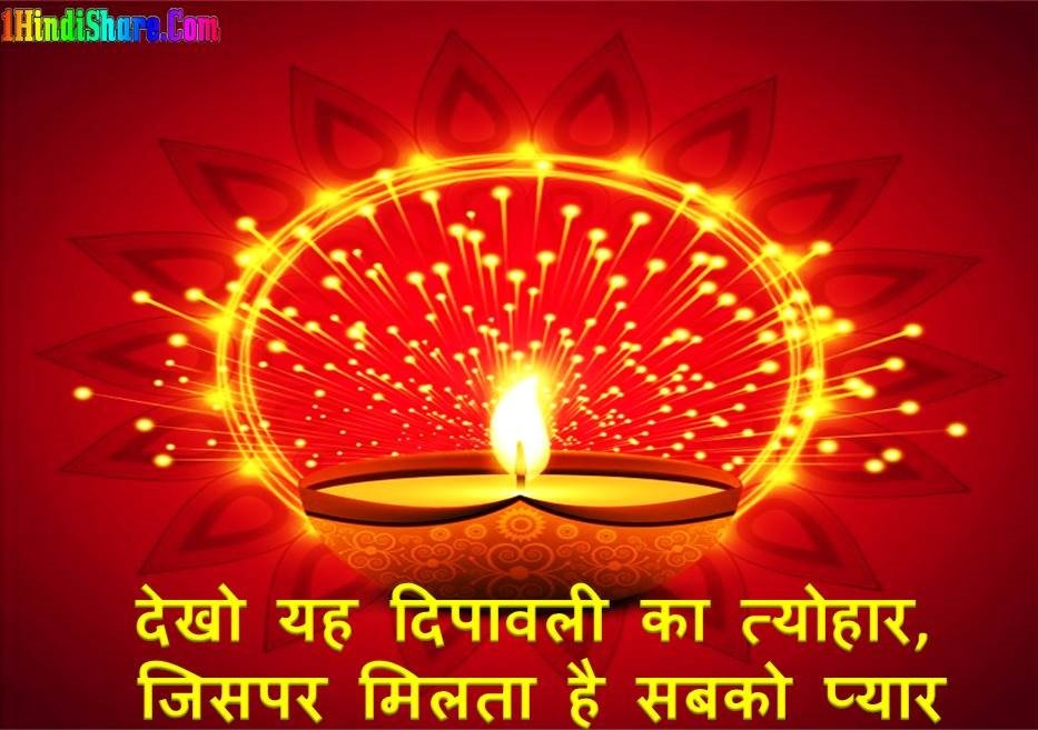 Happy Diwali Wishes Sms Messages image