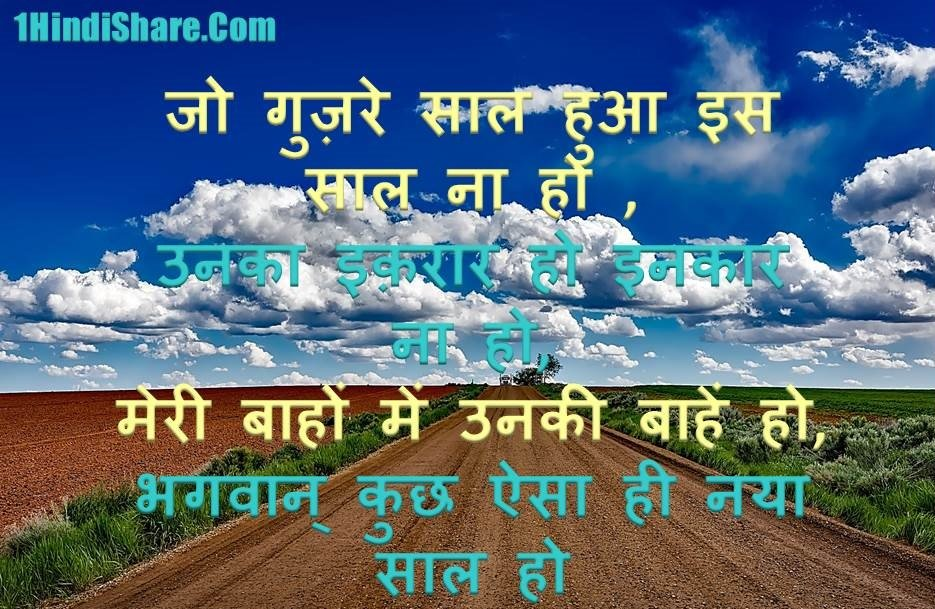 Happy New Year Wishes Messages Quotes Shayari Status Hindi