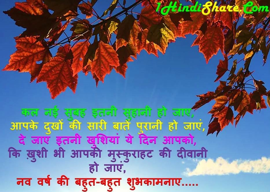 New Year Quotes Anmol Vichar