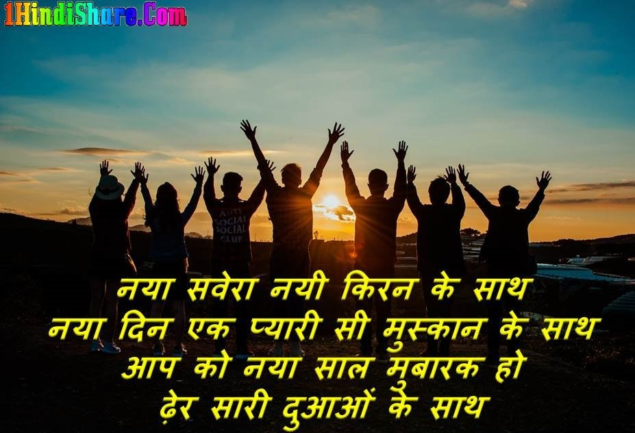 New Year Wishes Shayari For Friends