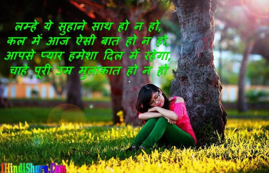 Love Shayari Status