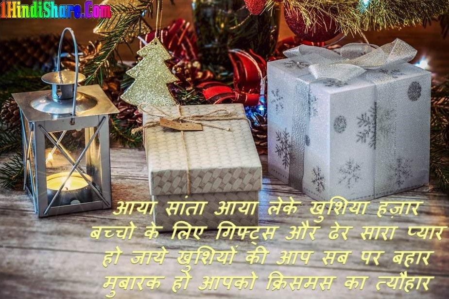 Merry Christmas Wishes Shayari Status