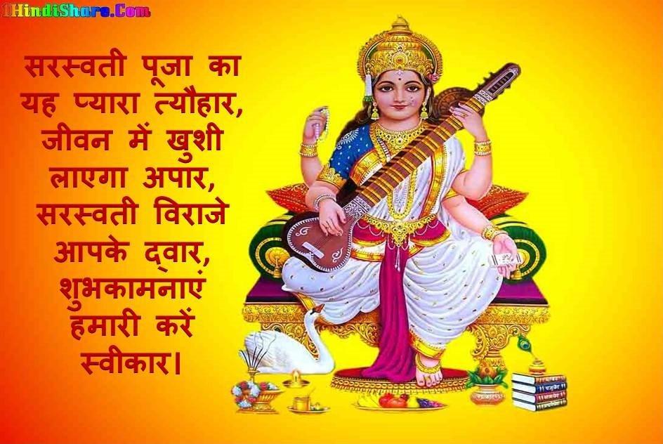 Happy Basant Panchmi Saraswati Puja 2020 Wishes, Quotes Hindi बसंत पंचमी सरस्वती पूजा बधाई और शायरी स्टेटस