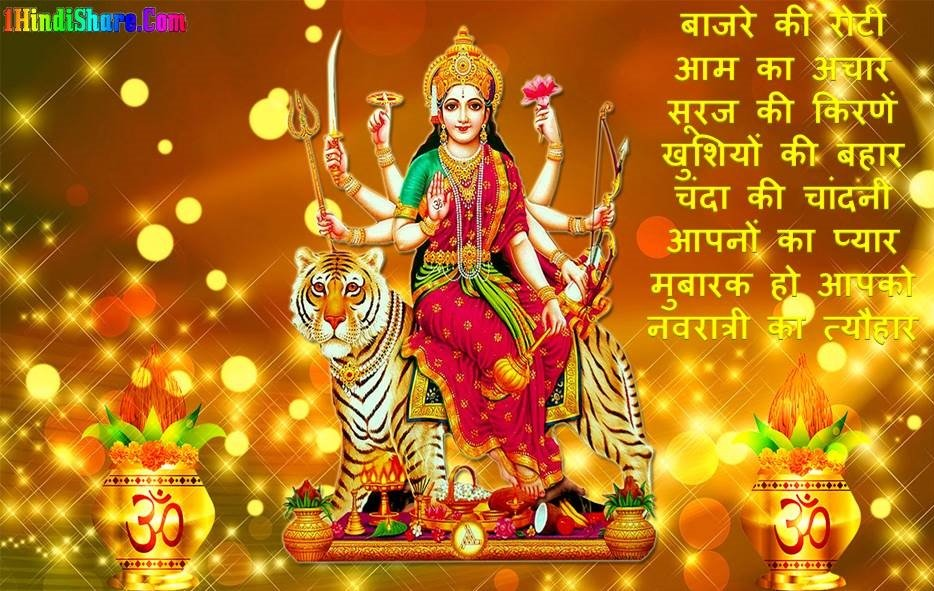 Happy Navratri Shayari