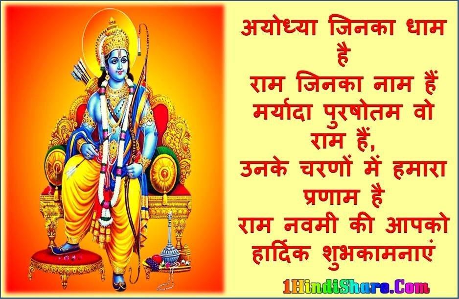 Ram Navami Shayari Wishes Status Slogan Naare