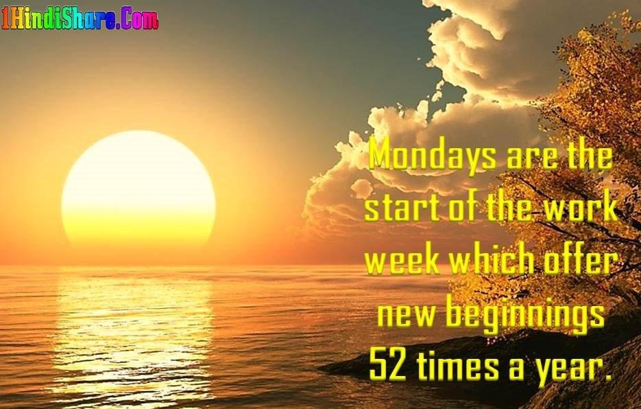 Monday Morning Quotes Status In English