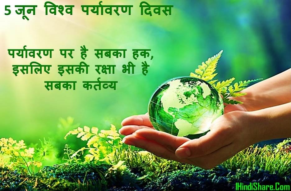 5 June World Environment Day Naare Status Slogan In Hindi