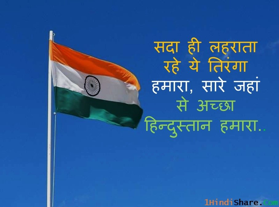 15 August Happy Independence Day 100+ Quotes Anmol Vichar In Hindi