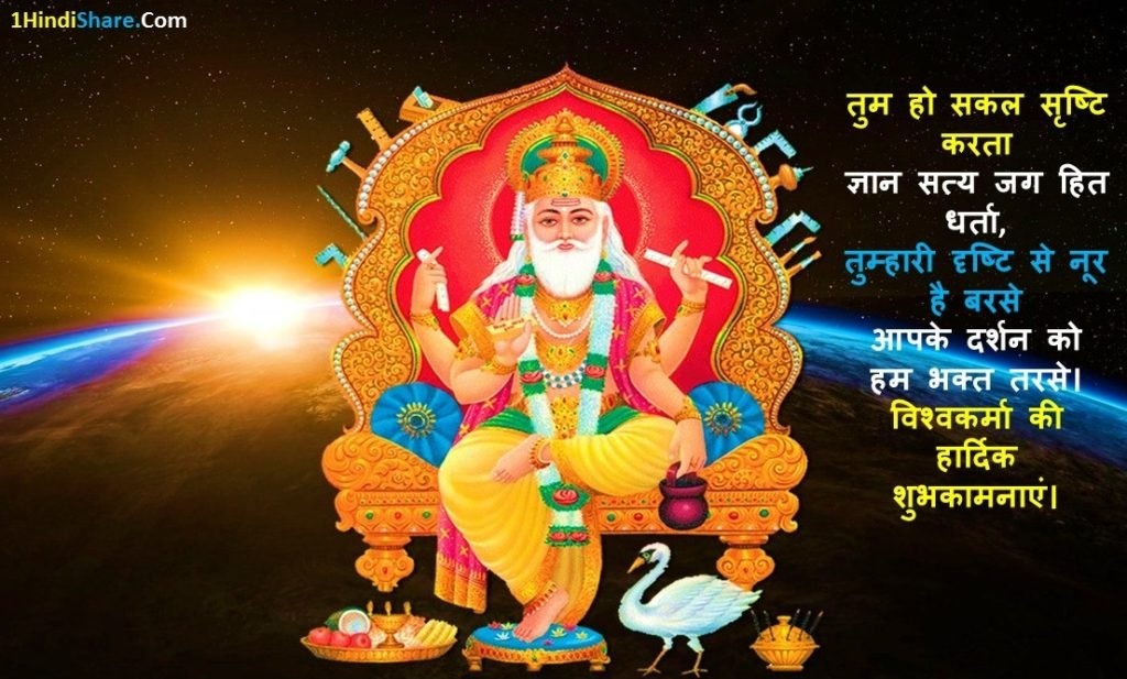 Vishwakarma Puja Shubhkamnaye Jayanti Wishes in Hindi