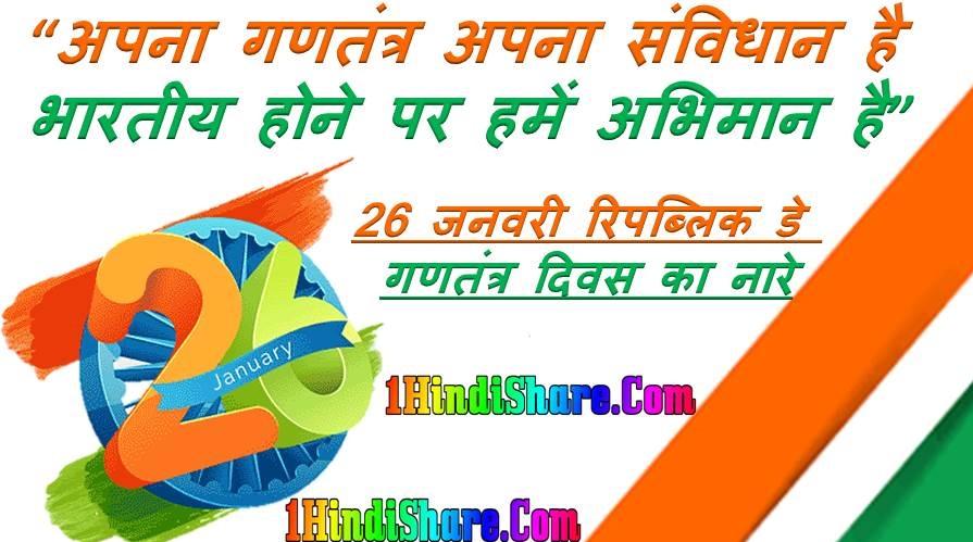 26 January Nare Slogan