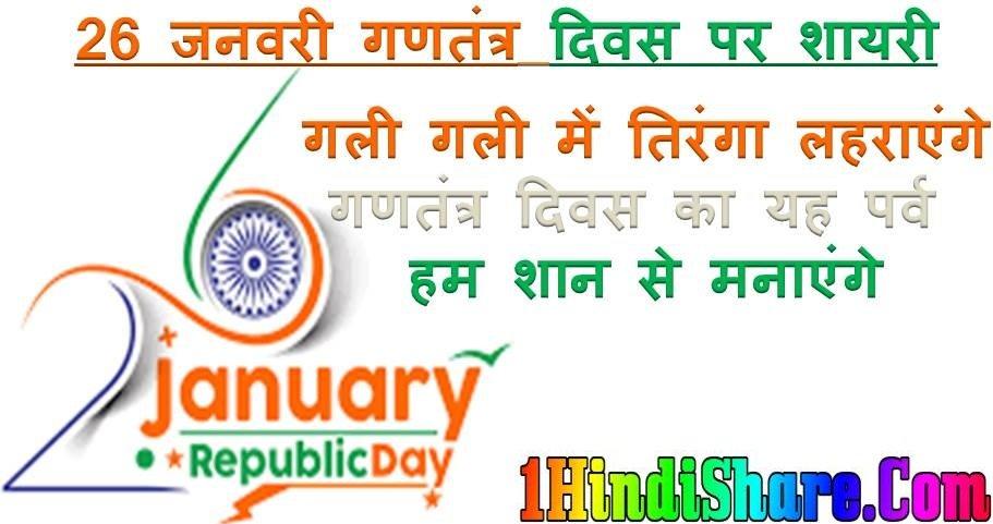 26 January Republic Day image