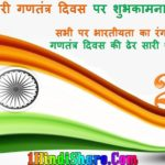 26 January Republic Day wishes download