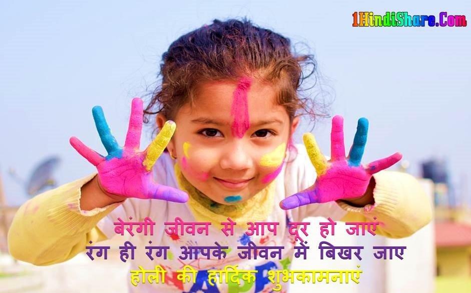 Holi Best status