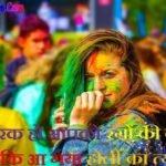 Holi Festival Shayari