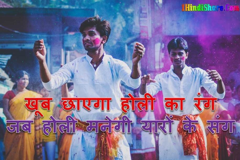 Holi Friendship Funny Shayari