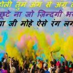 Holi Romantic Shayari