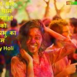 Holi funny Shayari