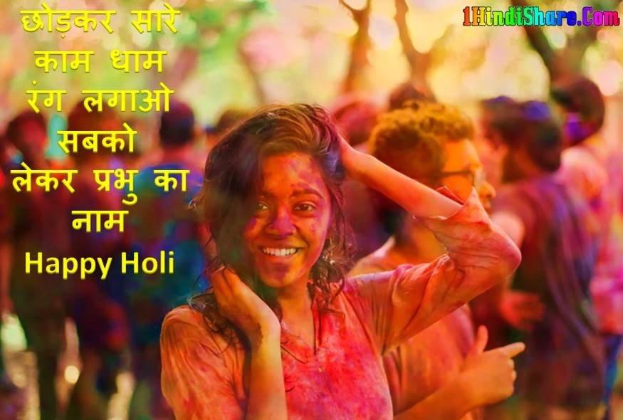 Holi Shayari funny