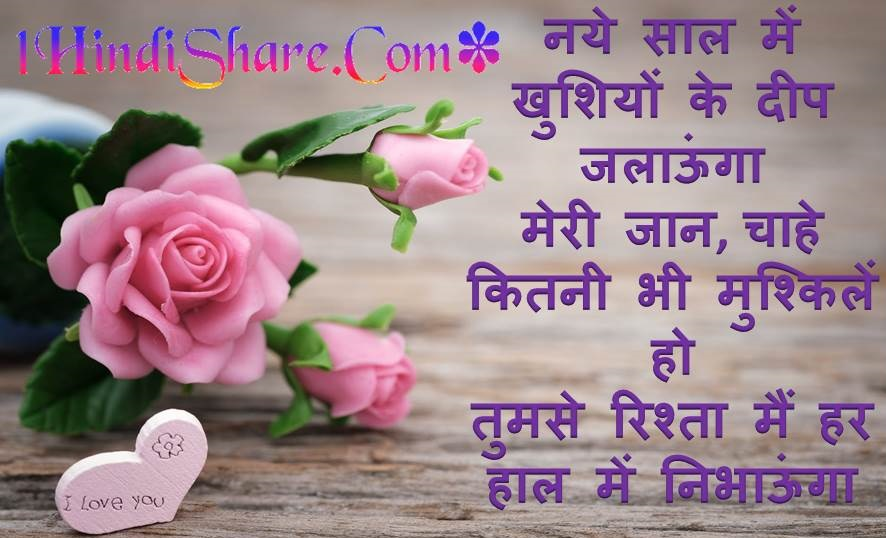 New Year Latest Shayari images