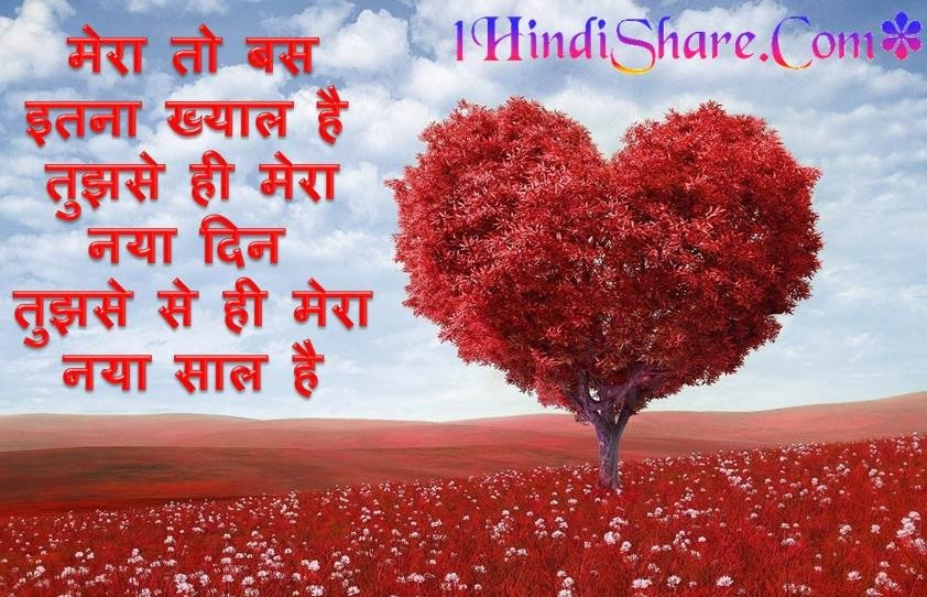 New Year Love Shayari image