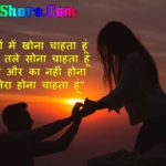 Propose Day Romantic Quotes