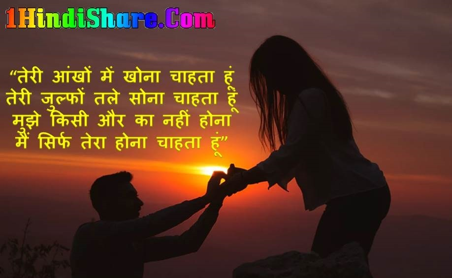 Propose Day Romantic Quotes Shayari