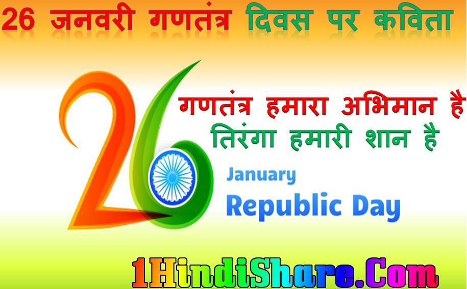 Republic Day poem image download