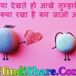 Romantic Funny Best Shayari