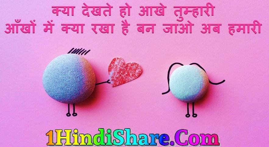 Romantic Funny Best Shayari