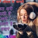 Romantic Winter Shayari Image