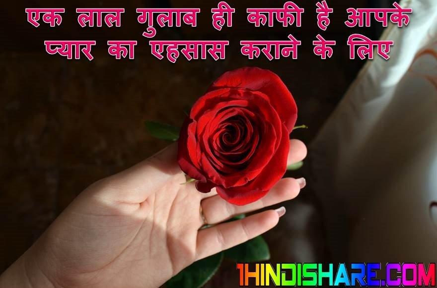 Rose Day Quotes