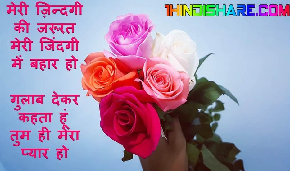 Rose Day Romantic Wishes Shayari   रोज डे रोमांटिक शुभकामनाये शायरी