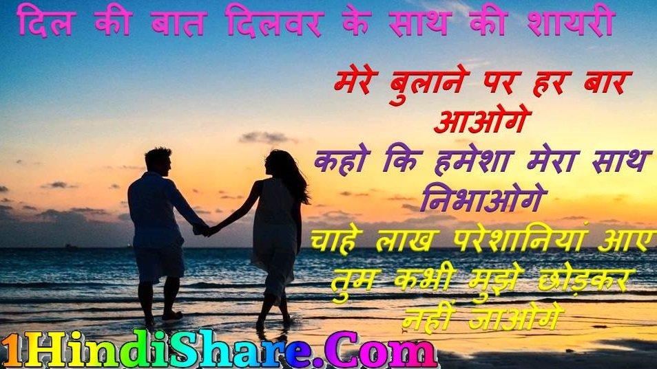 Sath Love Shayari