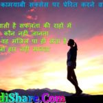 Success Shayari