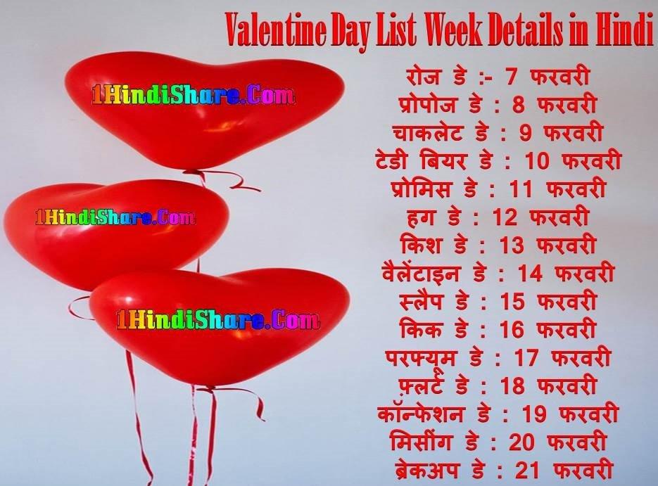 Valentine Day Hindi List
