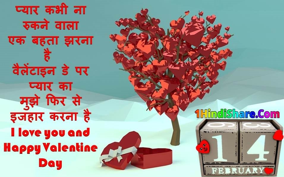 Valentine Day Shayari for Girlfriend