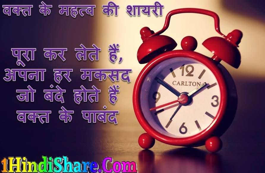 Waqt Shayari Image