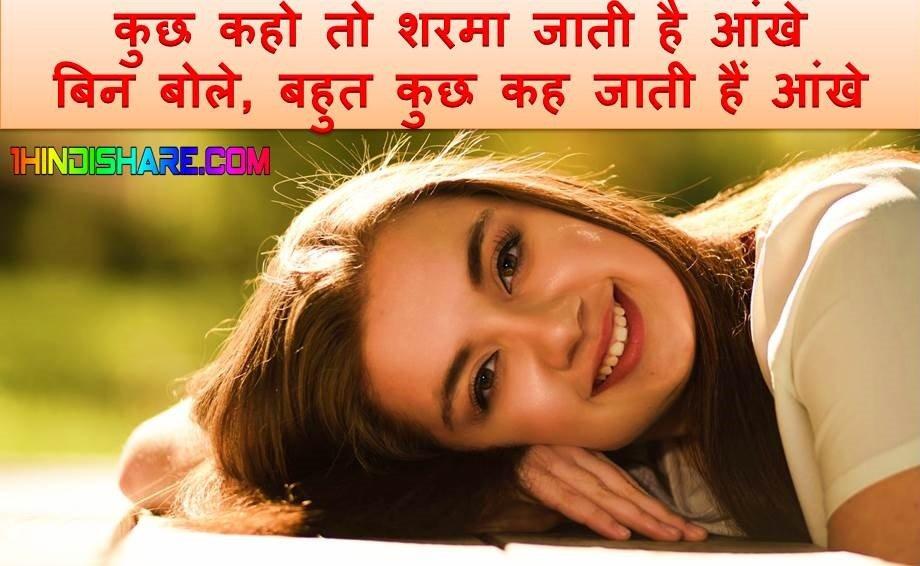 Aankh Shayari image